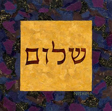 Shalom (Peace) on Kiss Like Wine