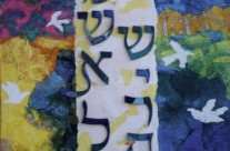 Colors of Life with Hebrew Name